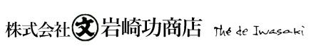 株式会社 岩崎功商店